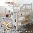 国産ロフトベッドロータイプ階段大人用コンパクト木製宮付き子供用ライト付きコンセント付きベッドフレームマットレス日本製ロフトベットすのこベッドすのこベットベッド下スペースベッドシングルベッドエコ仕様