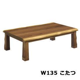 こたつ テーブル 長方形 135×85cm 継ぎ足 高さ調整 ウォールナット 一枚板風 座卓 こたつテーブル 家具調こたつ テーブル単品 ハロゲンヒーター 薄型ヒーター 手元コントローラー 木製 ブラウン 炬燵