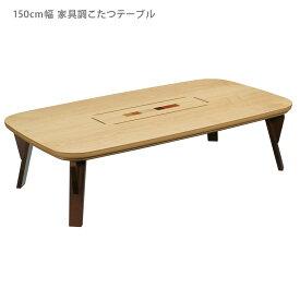 コタツ こたつテーブル コタツ本体 こたつ こたつ本体 家具調こたつ 幅150cm 国産 日本製 暖卓 こたつ本体のみ コタツテーブル テーブル センターテーブル テーブルのみ ローテーブル ブラウン ナチュラル 座卓 座卓テーブル おしゃれ タモ