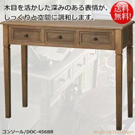 コンソールテーブル【DOC−456BR/ブラウン】桐材の風合いを生かしたシリーズです。/組立品