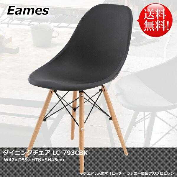 リプロダクトチェア イームズ!イームズチェア【LC−793CBK/ブラック】軽量家具で移動もラクラク♪※2脚単位(アソート可)で購入はお値打ちです。