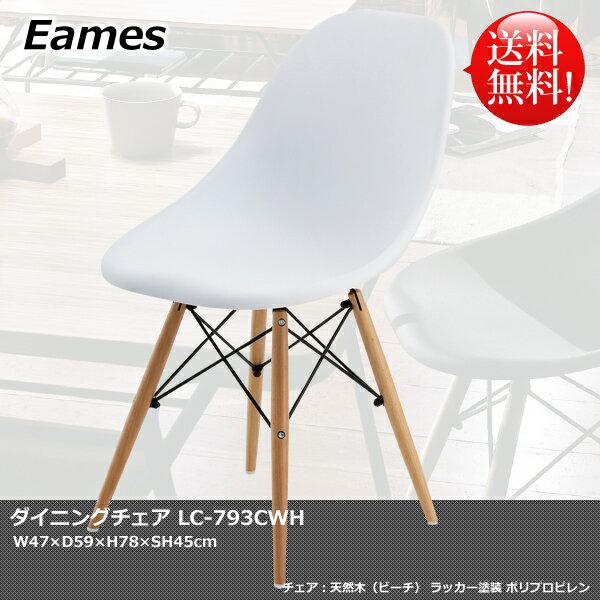 リプロダクトチェア イームズ!イームズチェア【LC−793CWH/ホワイト】軽量家具で移動もラクラク♪※2脚単位(アソート可)で購入はお値打ちです。