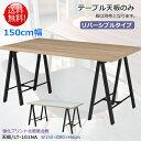 【テーブル天板のみ150cm幅】LT−101NA/ナチュラル(リバーシブル)強化プリント化粧合板/合成樹脂化粧合板