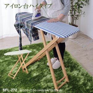 アイロン台 ハイタイプ 折畳式 ブルー グリーン