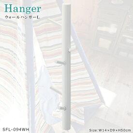 壁掛けタイプ【ウォールハンガーL】SFL-094WH/ホワイト