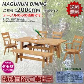 タモ無垢材を使ったテーブル★天板200cm幅★【MAGUNUM・マグナム/MAGT-200】SB・NAの2色/2本・4本脚の2タイプより選択♪コチラはテーブル(脚付)のみの価格となります。