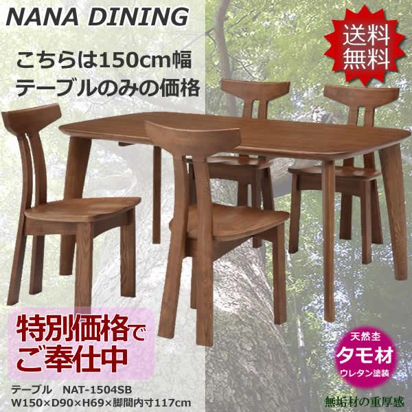 天然杢タモ材を贅沢に使ったテーブル★天板150cm幅★【NANA・ナナ/NAT-1504】SB・NAの2色/満足いただけるテーブルです。