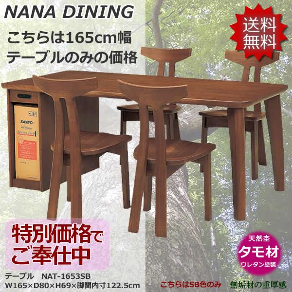 天然杢タモ材を贅沢に使ったテーブル★天板165cm幅/収納ラック付★【NANA・ナナ/NAT-1653】SB/NANA色の写真がございませんが2色対応です。