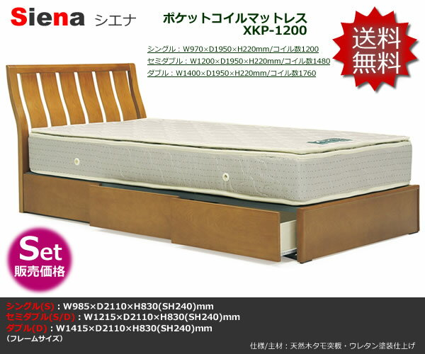 やすらかな眠りを!引出し付ベッド(ダブルサイズ)高級ポケットコイルマット付【SIENA/シエナ(D)/XKP-1200D】こちらはダブル(D)サイズの価格です。