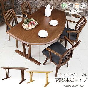 ダイニングテーブル カラー2色 変形 テーブル 2本脚 無垢材 サイズオーダー 木製テーブル 作業台 ナチュラル シンプル デザイン 快適生活 EVO エボ表示価格は幅160×奥行95cm
