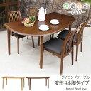 ダイニングテーブル カラー2色 変形 テーブル 4本脚 無垢材 サイズオーダー 木製テーブル 作業台 ナチュラル シンプル…