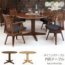 ダイニングテーブル 幅110 奥行110 カラー2色 円形 テーブル 1本脚 無垢材 サイズオーダー 木製テーブル 作業台 ナチ…