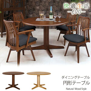 ダイニングテーブル 幅80 奥行80 カラー2色 円形 テーブル 1本脚 無垢材 サイズオーダー 木製テーブル 作業台 ナチュラル シンプル デザイン 快適生活 EVO エボ