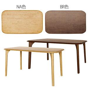 ダイニングテーブル 幅150×奥行? カラー2色 長方形 テーブル 4本脚 無垢材 サイズオーダー 作業台 ナチュラル ブラウン シンプル デザイン 快適生活 EVO エボ表示価格は幅150×奥行70cm