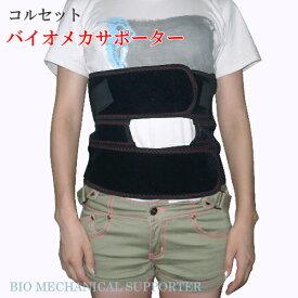 バイオメカコルセット 特許第4582523号 腰痛 苦しくない