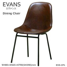 エヴァンス チェア ダイニングチェア 食卓椅子 シェル型 合成皮革 スチール