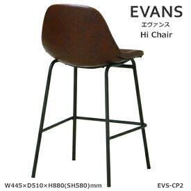 エヴァンス ハイチェア バーチェア カウンター椅子 シェル型 合成皮革 合板 ビーチ突板貼り スチール