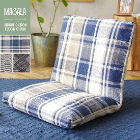 座椅子 インド綿 フローソファ キリム トライバル チェック