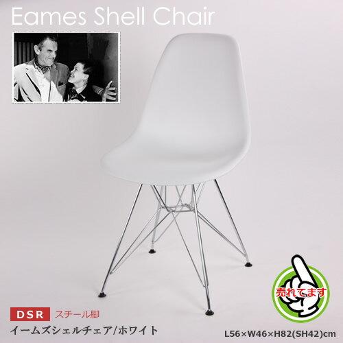 〜Charles&Ray Eames〜イームズ シェルチェアDSR/リプロダクトチャールズ&レイ・イームズの名作。スチール脚/ホワイト