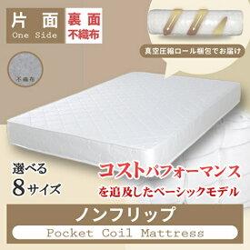 コストパフォーマンスを追求したベーシックモデルノンフリップポケットコイルマットレス(片面裏:不織布)真空圧縮梱包/セミダブルSDサイズ(幅120cm)コイル数540個