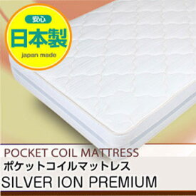 メイドインJAPANだから安心・安全な品質国産ポケットコイルマットレス 銀イオンプレミアム/日本製超高密度ナノテック(竹炭入り&銀イオン)/ダブルDサイズ(幅140cm)コイル数1763個