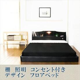 棚 照明 コンセント付き デザイン フロアベッド ダブル 圧縮ロールポケットコイルマットレス付マット付 BED ベット ライト 日本製 D