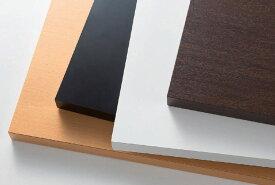 テーブル天板 サイズオーダー 幅1210〜1800mm奥行810〜900mmまで 厚み30mm 天板のみ メラミン化粧仕上げ