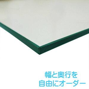 幅+奥行=701mm〜1100mmまで厚み5ミリガラス フリーオーダーガラス板 カット 販売幅と奥行きを自由なサイズにオーダー 透明ガラス 四方小口 磨き仕上げ