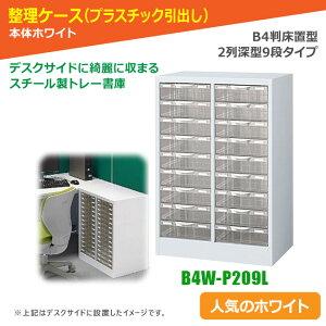 トレー書庫 透明プラスチック引出し整理ケース B4判床置型 2列深型9段タイプ ホワイト色 日本製 完成品 セイコー製 W595xD400xH880 B4W-P209L 新品 オフィス家具