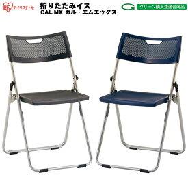 折りたたみイス パイプ椅子 背座樹脂メッシュで通気性抜群 折椅子 会議 ミーティング 特選 法人限定 アイリスチトセ製:CAL-MXシリーズ T-CAL-MX01S 新品 オフィス家具 ご奉仕価格! 期間限定 全2色