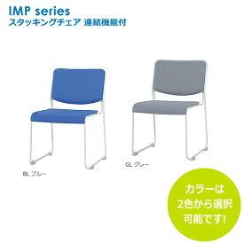スタッキングチェア 1脚 単品販売 同色 ミーティングチェア 会議イス パイプ椅子 井上金庫製:IMPシリーズ 法人様のみ送料無料 IMP-430-1 新品 オフィス家具 全2色