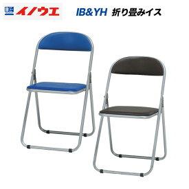 折り畳みイス 1脚単品販売 同色 パイプ椅子 スッタッキングチェア ミーティングチェア オフィスチェア 完成品 井上金庫製 法人様のみ送料無料 IB-09N 新品 オフィス家具 全2色