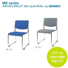 スタッキングチェア 1脚単品販売 ミーティングチェア 会議イス パイプ椅子 井上金庫製:MKシリーズ 法人様のみ送料無料 MK-550CN-1 新品 オフィス家具 全2色