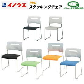 ミーティングチェア 1脚 単品販売 スタッキングチェア 会議イス パイプ椅子 井上金庫製:PMCシリーズ 法人様のみ送料無料 PMC-(P)430-1 新品 オフィス家具 全6色
