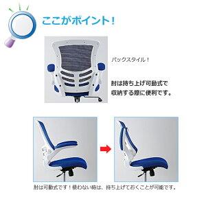 メッシュチェアオフィスチェア事務椅子PCチェアデスクチェア【井上金庫製:RIB-seriesシリーズ】【RIB-08A】【新品】【オフィス家具】【全2色】【可動肘付】