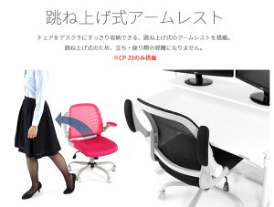 オフィスチェア事務椅子コンパクトメッシュチェア学習椅子The・ジムThe-JIM【Be's製:Bauhutteシリーズ】【CP-23】【新品】【オフィス家具】【送料無料】