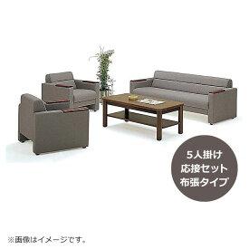 受注生産品 応接セット ソファ&テーブルセット 5人掛け 4点セット エレガント佇まいと木肘応接ソファ TOKIO製 F-14 新品 オフィス家具