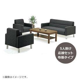 受注生産品 応接セット ソファ&テーブルセット 5人掛け 4点セット エレガント佇まいと上質な掛け心地 TOKIO製 F-13 新品 オフィス家具