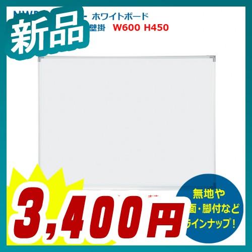 ホワイトボード 無地壁掛 W600タイプ【井上金庫製:NWBシリーズ】【NWB-2】【新品】【オフィス家具】