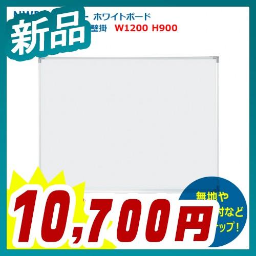 ホワイトボード 無地壁掛 W1200タイプ【井上金庫製:NWBシリーズ】【NWB-34】【新品】【オフィス家具】