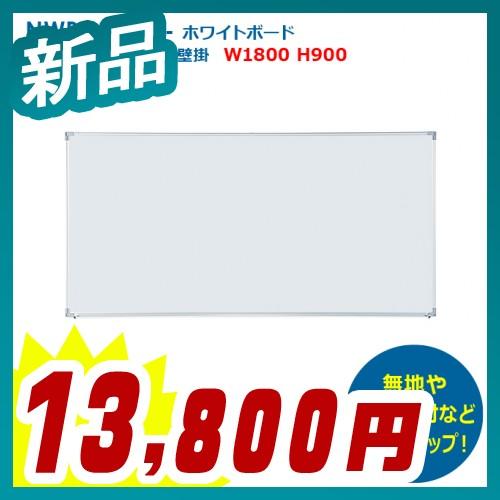 ホワイトボード 無地壁掛 W1800タイプ【井上金庫製:NWBシリーズ】【NWB-36】【新品】【オフィス家具】