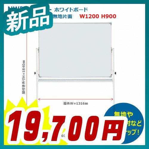 ホワイトボード 脚付 無地片面 W1200タイプ【井上金庫製:NWBシリーズ】【NWBK-34】【新品】【オフィス家具】
