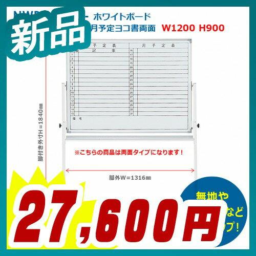 ホワイトボード 脚付 月予定ヨコ両面 W1200タイプ【井上金庫製:NWBシリーズ】【NWBK-34Y】【新品】【オフィス家具】