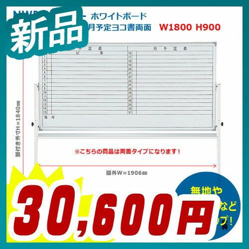 ホワイトボード 脚付 月予定ヨコ両面 W1800タイプ【井上金庫製:NWBシリーズ】【NWBR-36Y】【新品】【オフィス家具】