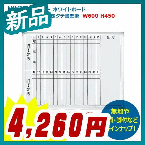 ホワイトボード 月予定タテ書壁掛 W600タイプ【井上金庫製:NWBシリーズ】【NWB-2T】【新品】【オフィス家具】