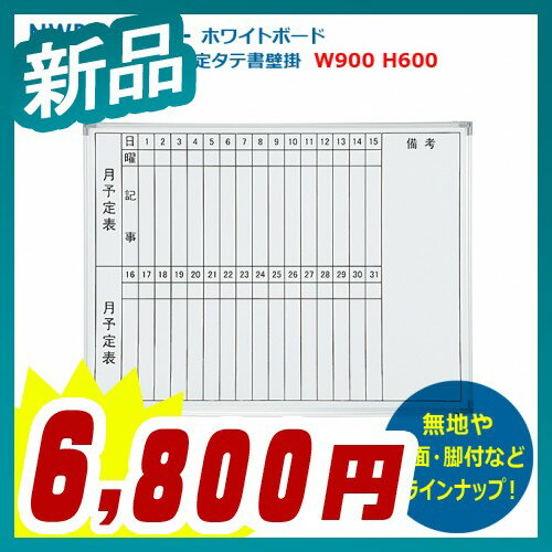 ホワイトボード 月予定タテ書壁掛 W900タイプ【井上金庫製:NWBシリーズ】【NWB-23T】【新品】【オフィス家具】