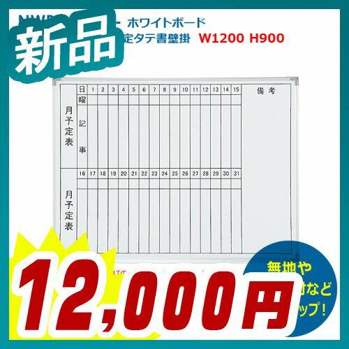 ホワイトボード 月予定タテ書壁掛 W1200タイプ【井上金庫製:NWBシリーズ】【NWB-34T】【新品】【オフィス家具】