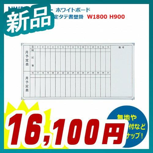 ホワイトボード 月予定タテ書壁掛 W1800タイプ【井上金庫製:NWBシリーズ】【NWB-36T】【新品】【オフィス家具】