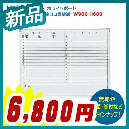 ホワイトボード 月予定ヨコ書壁掛 W900タイプ【井上金庫製:NWBシリーズ】【NWB-23Y】【新品】【オフィス家具】