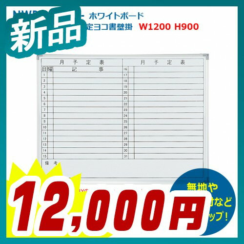 ホワイトボード 月予定ヨコ書壁掛 W1200タイプ【井上金庫製:NWBシリーズ】【NWB-34Y】【新品】【オフィス家具】
